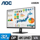 【AOC】U32E2N 32型 4k窄邊廣視角顯示器