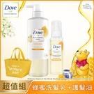 【DOVE 多芬】 蜂蜜柔亮洗髮乳+ 安瓶護髮油 (500ML+100ML) 贈蜂蜜提袋