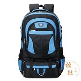 大容量戶外旅行包登山包旅游行李包筆電包【橘社小鎮】