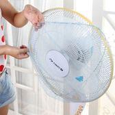 2個風扇罩風扇保護罩風扇保護寶寶手指