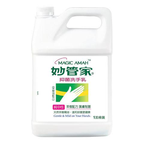 [奇奇文具]【妙管家 洗手乳】 妙管家 純中性抗菌洗手乳 (1加侖/桶)