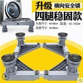 洗衣機底座專用移動萬向輪支架全自動8/9/10公斤滾筒波輪托架 城市科技DF