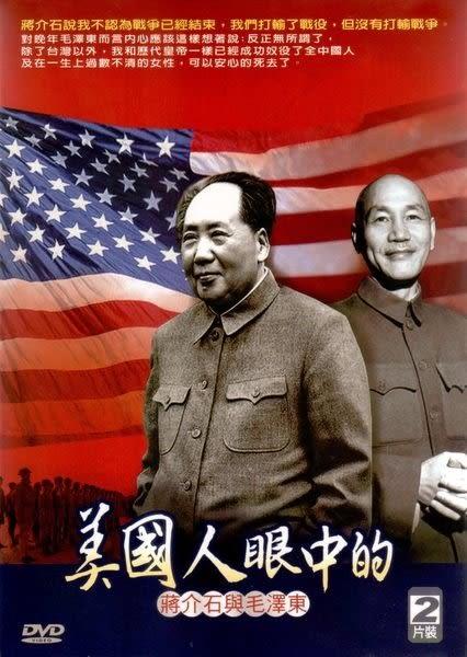美國人眼中的蔣介石與毛澤東 雙DVD  (購潮8)