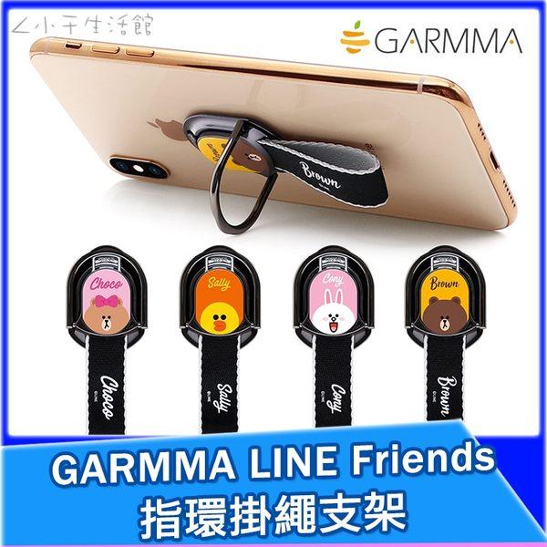 GARMMA Line 指環掛繩支架 指環支架 手機支架 手機架 短掛繩 莎莉 兔兔 熊美 熊大
