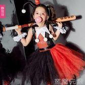 萬圣節兒童服裝小丑女cos公主裙六一兒童節演出表演服惡魔女巫裝 至簡元素