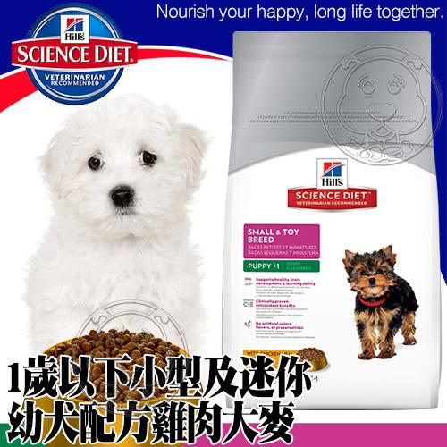 【培菓平價寵物網 】美國Hills希爾思》小型及迷你幼犬配方雞肉大麥7.5kg16.53磅/包