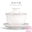 羊脂玉白瓷蓋碗茶杯單個家用陶瓷茶具【匯美優品】