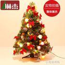 圣誕樹套餐90厘米圣誕節桌臺裝飾水果燈45cm裝飾圣誕樹 YXS小宅妮時尚
