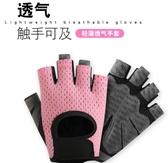 運動手套 女士運動騎行透氣防滑耐磨半指手套訓練瑜伽單車薄款手套【快速出貨】