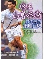 二手書博民逛書店 《球王山普拉斯》 R2Y ISBN:9579293929│吳淡如,林志豪合譯