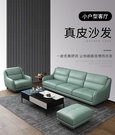 小戶型沙發組合北歐客廳兩米三人雙人四人位現代簡約牛皮沙發  一米陽光