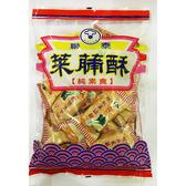 【聯泰】菜脯酥 400g(賞味期限:2020.08.12)