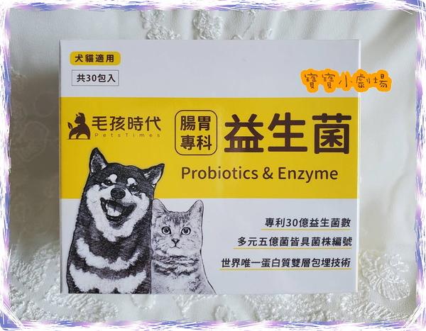 【毛孩時代】腸胃專科益生菌-犬貓適用(1盒30包)[寶寶小劇場]