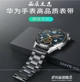 手環帶-適用華為GT手錶錶帶金屬watch2手錶帶watch2 pro米蘭尼斯磁吸watch1榮耀 多麗絲