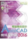 AutoCAD 2016電腹D異U設計  機械設計篇