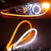汽車大燈改裝跑馬流水LED淚眼燈導光燈條 日行燈帶轉向軟燈條【潮咖地帶】