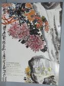 【書寶二手書T9/收藏_QEK】朵雲軒2014秋季藝術品拍賣會_吳昌碩王一亭書畫專場