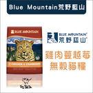 Blue Mountain荒野藍山〔貓糧,雞肉+蔓越莓,2.2磅〕