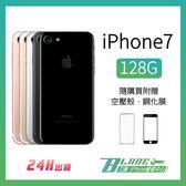 【刀鋒】免運 當天出貨 Apple iPhone 7 128G 空機 4.7吋 9.9成新 蘋果 完美 翻新機 紅色