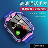 兒童電話手錶定位學生防水通男女智慧手環手機多【喜迎新年】