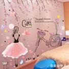 壁貼 少女心房間布置粉色墻壁ins墻面裝...