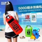 北山狼防水袋雙肩背包戶外手機收納袋防水包漂流包旅行沙灘游泳包