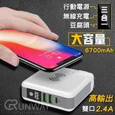 多功能 三合一 行動電源 豆腐頭 QI 無線充電USB 快充 充電器 手機 旅充 電量顯示 6700mAh 大容量