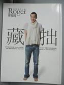 【書寶二手書T2/傳記_JC4】藏拙_Roger鄭建國