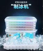 冰格冰箱盒子制冰盒凍冰塊模具創意制作冷飲家用商用大做空心磨具  伊鞋本铺