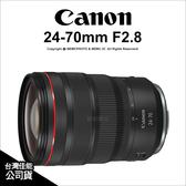 送禮券+延長保固~8/31 Canon RF 24-70mm F2.8 L IS USM 標準變焦鏡頭 EOS R專用 公司貨【24期】薪創數位