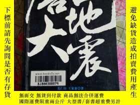 二手書博民逛書店罕見唐山大地震:書飛網存書,16開一版一印私藏品如圖。Y2174