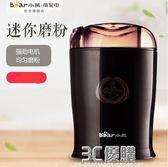 研磨機磨豆機家用小型粉碎機電動咖啡磨豆機研磨磨粉機 3C優購HM