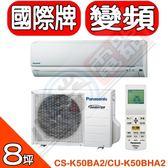 《全省含標準安裝》國際牌【CS-K50BA2/CU-K50BHA2】變頻冷暖分離式冷氣