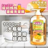犀利媽媽 濃縮洗潔精(1000ml),冷壓柑橘油 洗碗精/濃縮洗碗精/橘油洗碗精。力集購