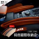 普特車旅精品【CX0250】汽車座椅縫隙皮革收納盒 車用夾縫防漏置物盒 細