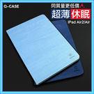 iPad air2保護套 超薄 蘋果 ipad6/5 皮套 ipad air 保護殼 防摔 休眠 韓