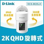 D-LINK 2K QHD 旋轉式戶外無線網路攝影機 DCS-8635LH