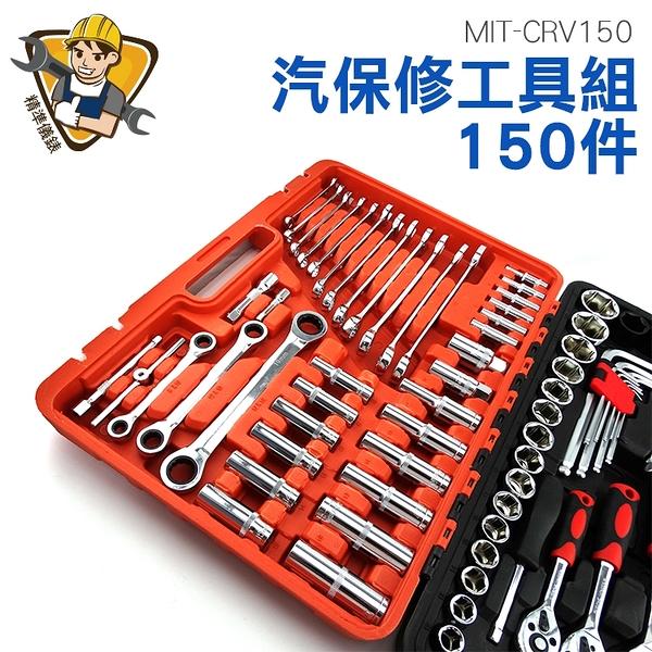 汽修工具組 MIT-CRV150 螺絲起子套筒 二分棘輪扳手 維修套組 快速汽修工具 五金工具
