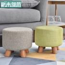 椅子  積木部落實木小凳子家用矮凳布藝沙發凳板凳圓凳時尚創意換鞋凳