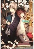 Debug  筆電的使用手冊外傳小說~山櫻樹下的幻想奇譚(首刷限定版)全