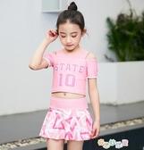 女童泳衣 兒童泳衣女童中大童寶寶裙式分體游泳衣女孩學生少女可愛 奇思妙想屋