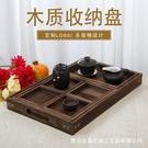 日式茶具木托盤茶盤 實木燒桐木茶盤復古木質茶具套裝木製品【618店長推薦】