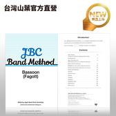 Yamaha JBC 樂團訓練教本/樂譜 低音管專用
