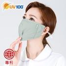 UV100 防曬 抗UV-涼感立體包覆口...
