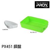 漁拓釣具 PROX PX451 綠 #XL [餌盤]