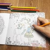 涂色本解壓成年畫畫本幼兒園寶寶填色本繪畫書【聚可愛】