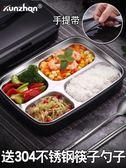 飯盒便當盒學生帶蓋韓國餐盤分格不銹鋼食堂簡約成人