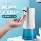 新北現貨 智慧皂液器 兩用 無接觸更衛生 紅外線感應 自動感應 出泡低噪音自動皂液器