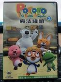 挖寶二手片-Y02-105-正版DVD-動畫【Pororo 魔法罐頭 雙碟】YOYOTV(現貨直購價)