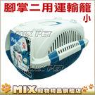 ◆MIX米克斯◆豪華可愛腳掌‧兩用運輸籠+提籃【小】小型犬貓適用